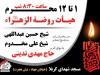 moharram95-400-280