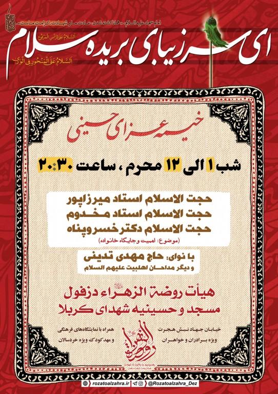 moharram1396-B3-2