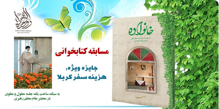 khanevade-book
