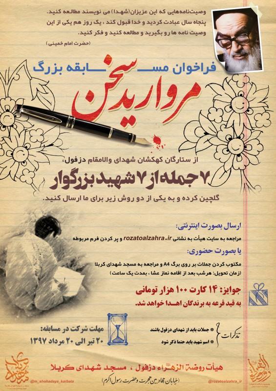 mosabegheh-shohada_A3