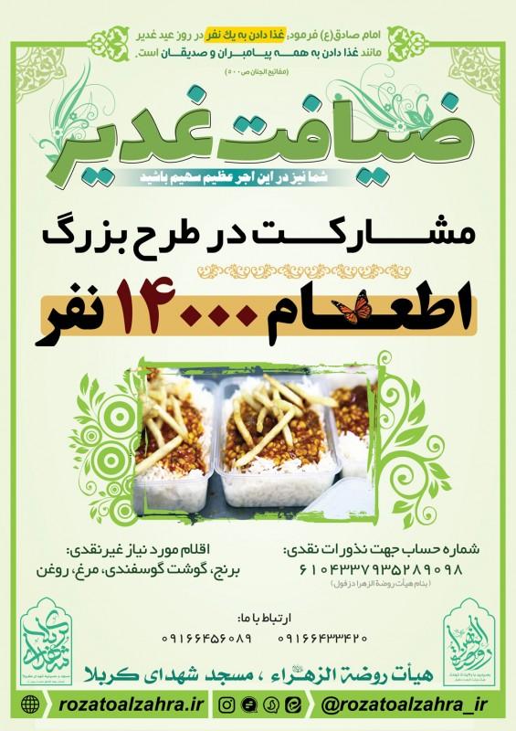 ziafat-ghadir1397
