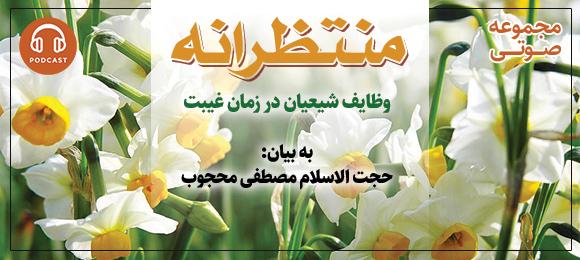 Montazeraneh-poster