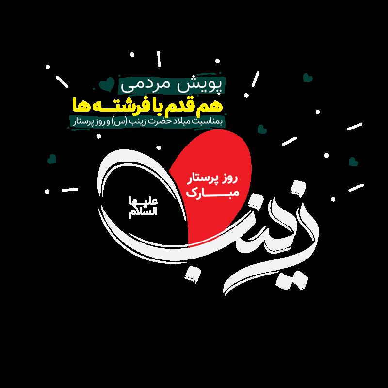 logo-pooyesh
